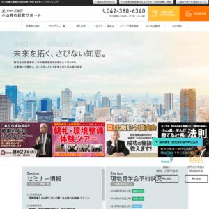 株式会社武蔵野の画像