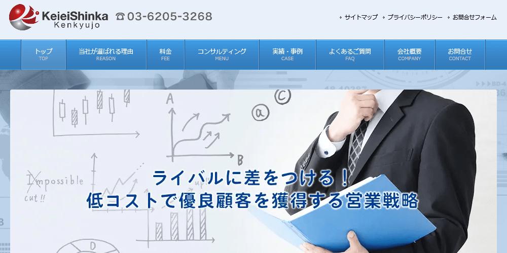 株式会社 経営進化研究所の画像
