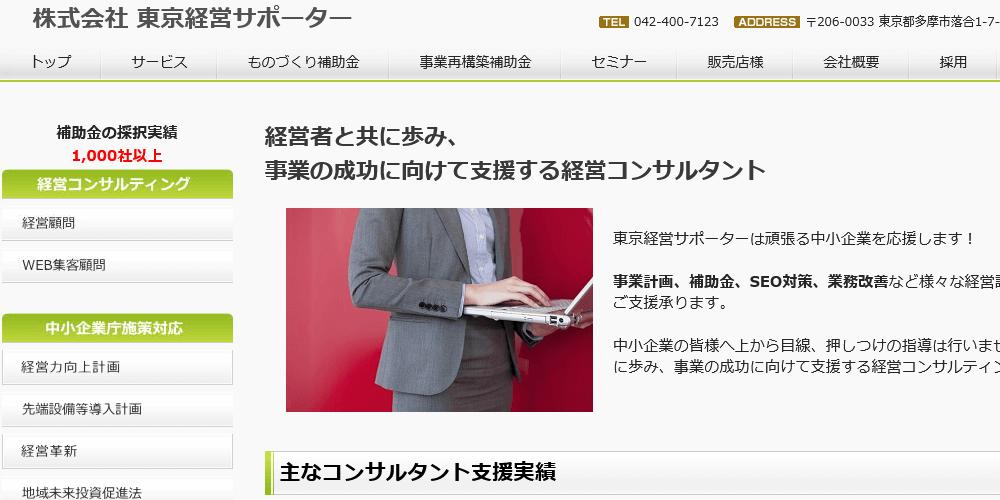 株式会社東京経営サポーターの画像